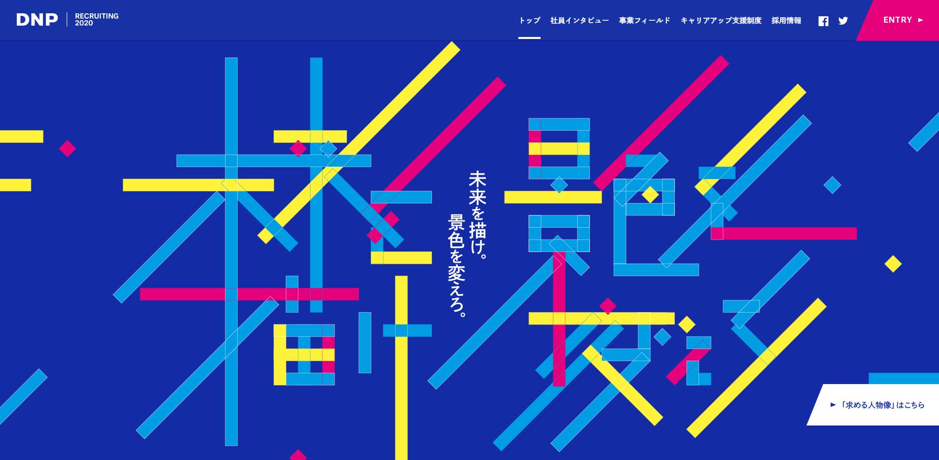 DNP(大日本印刷)