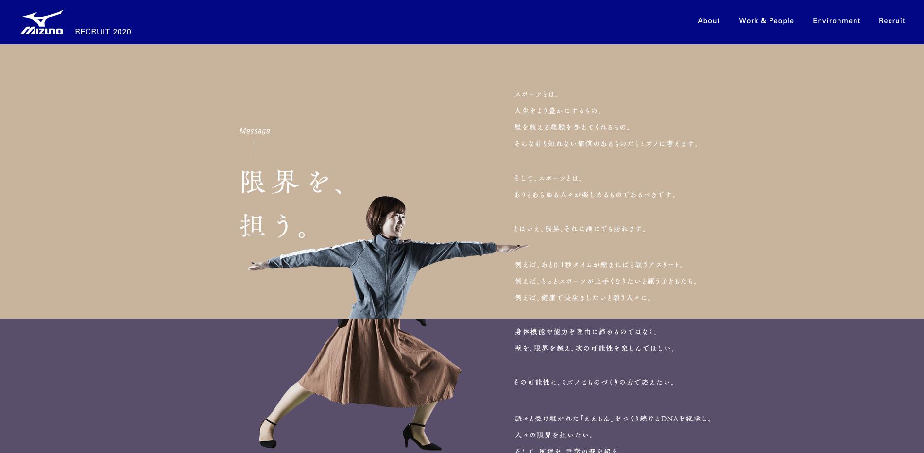 美津濃株式会社