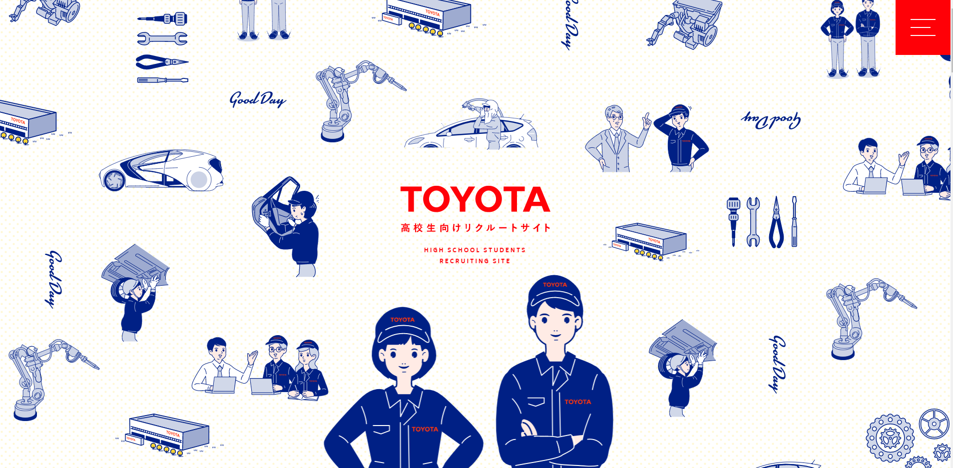 トヨタ(高校生向け)